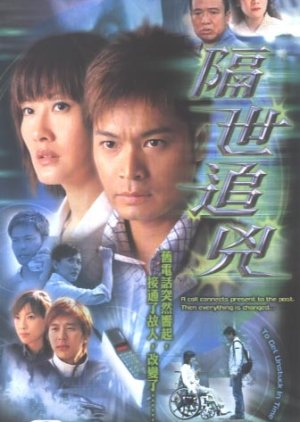 To Get Unstuck In Time (2004) / 隔世追兇