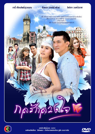 Kol Ruk Luang Jai (2011) / The Trickery of Love Dupes the Heart
