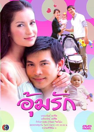 Oum Ruk (2006) / Carrying Love