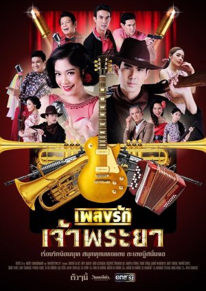 Pleng Rak Chao Phraya (2020) / Love Song of Chao Phraya