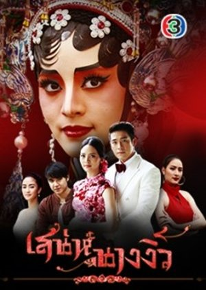 Sanae Nang Ngiew (2018) / Charm of Miss Chinese Opera