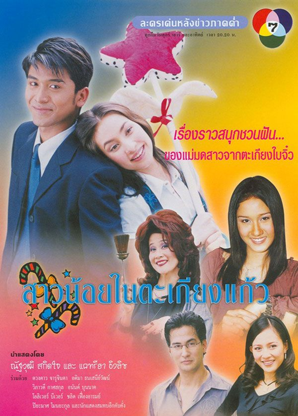 Sao Noi Tha Kieng Kaew (2002) / Little Genie in the Glass Lamp