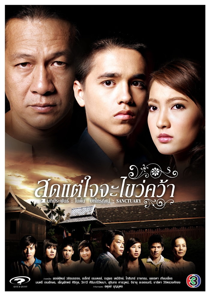 Sood Tae Jai Ja Kwai Kwa (2008) / As Far As Your Heart Will Reach