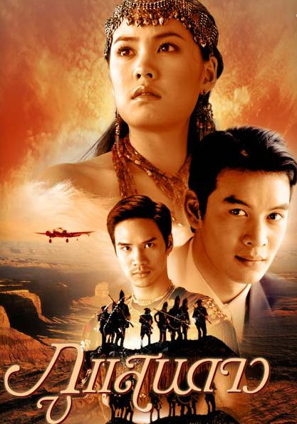 Phoo Saen Dao [2004]/Mountain of Thousands of Stars