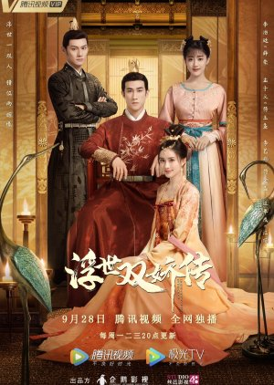 Legend of Two Sisters In the Chaos (2020) / 十国千娇