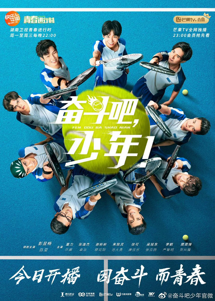 The Prince of Tennis (2019) / 奋斗吧,少年!