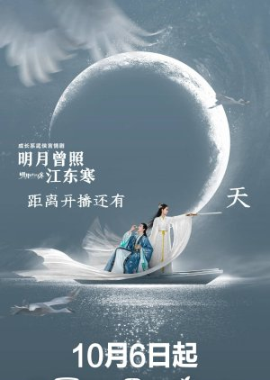 The Moon Brightens For You (2020) / 明月曾照江东寒