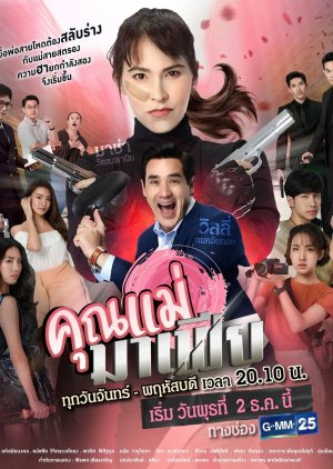 Khun Mae Mafia (2020) / The Mother Mafia