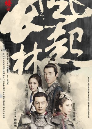 Nirvana in Fire 2: The Wind Blows in Chang Lin (2017) /