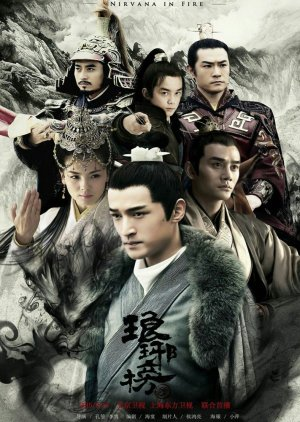 Nirvana in Fire (2015) / 瑯琊榜