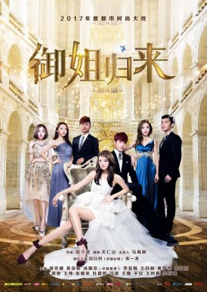 Royal Sister Returns (2017) / 御姐归来