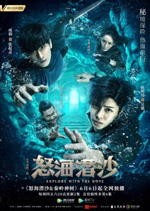The Lost Tomb 2 (2019) / 盗墓笔记 2