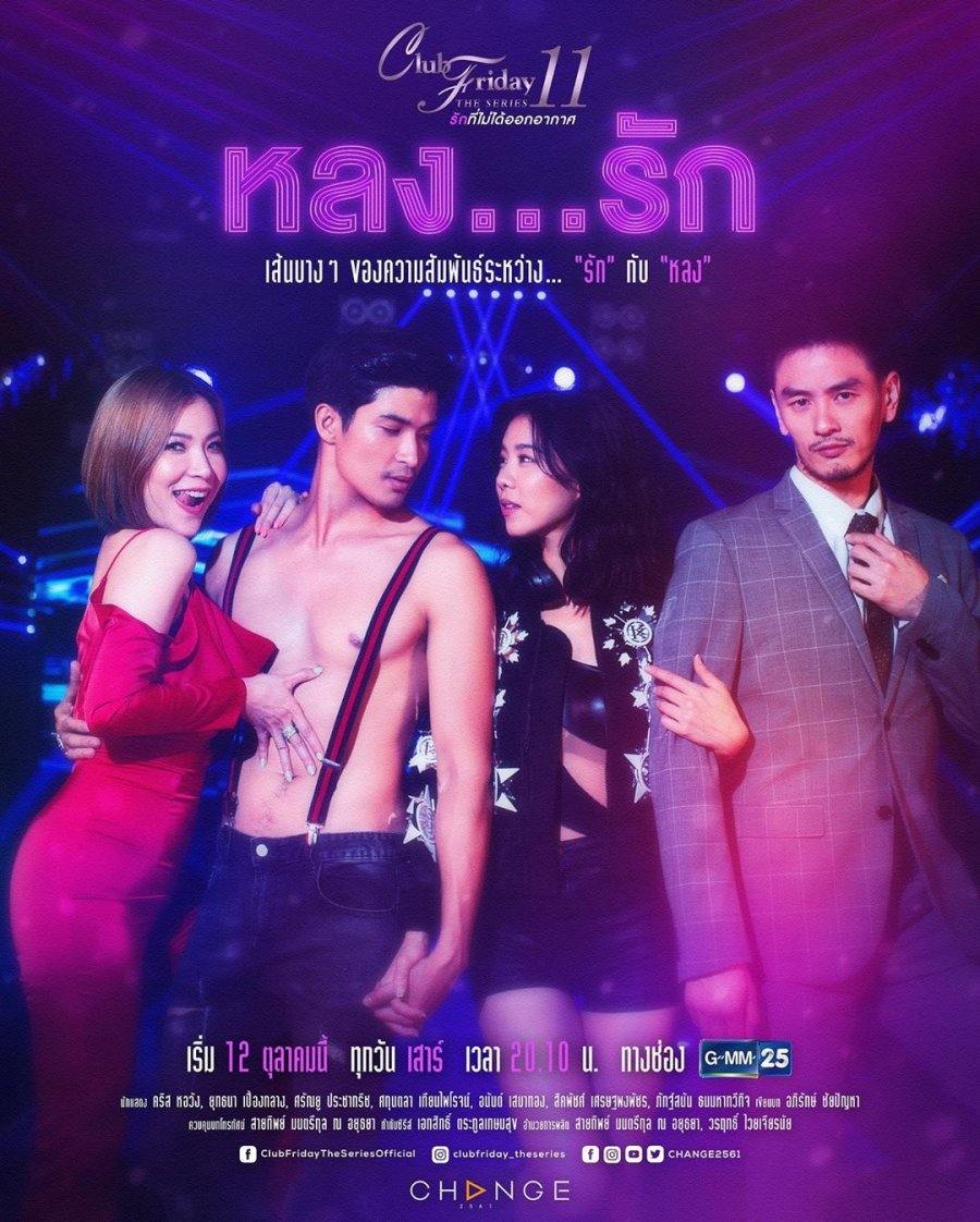 Club Friday The Series Season 11: Lhong Rak (2019) / Love… or Obsession