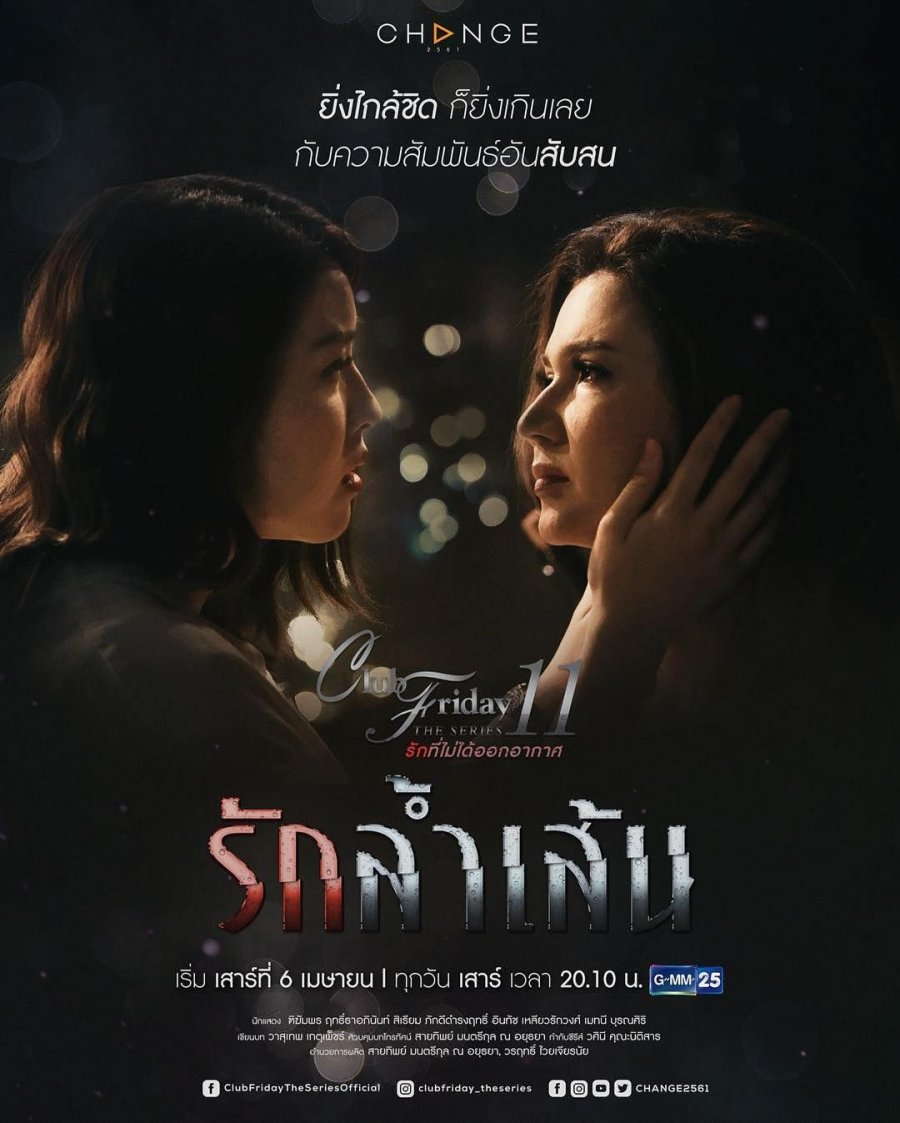 Club Friday The Series 11: Ruk Lam Sen (2019) / A Love that Crosses the Line