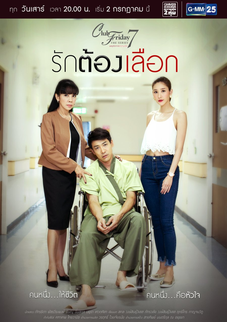 Club Friday The Series 7: Ruk Tong Leuk (2016) / Choice
