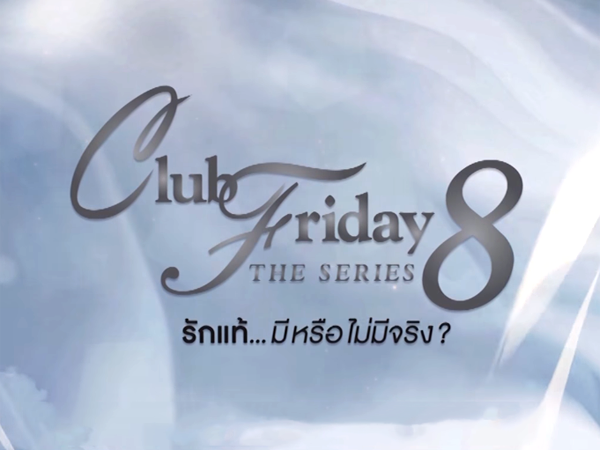 Club Friday The Series 8 (2016)