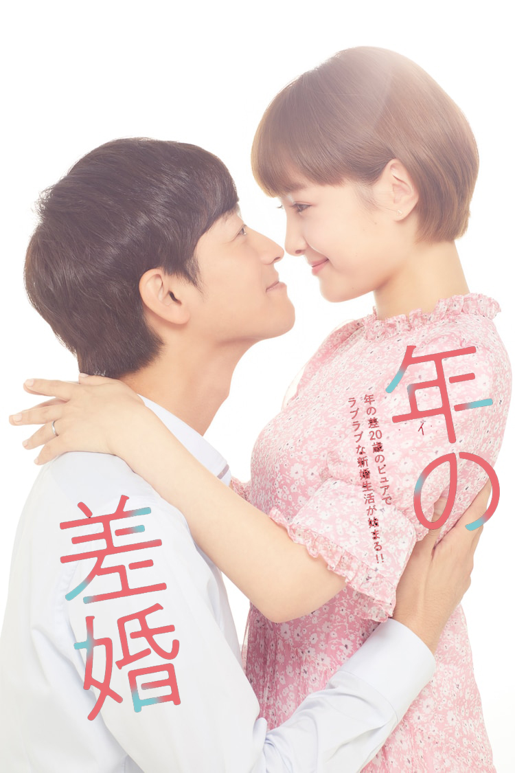 Toshi no Sakon (2020) / Marriage with a Large Age Gap / 年の差婚