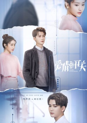 As Long As You Love Me (2020) / 爱情的开关
