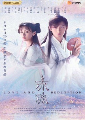 Love and Redemption (2020) / 琉璃