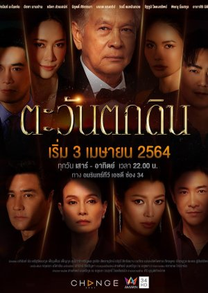 Tawan Tok Din (2021) / The Folly of Human Ambition