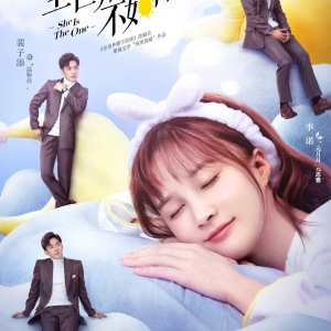 She Is The One (2021) / 全世界都不如你