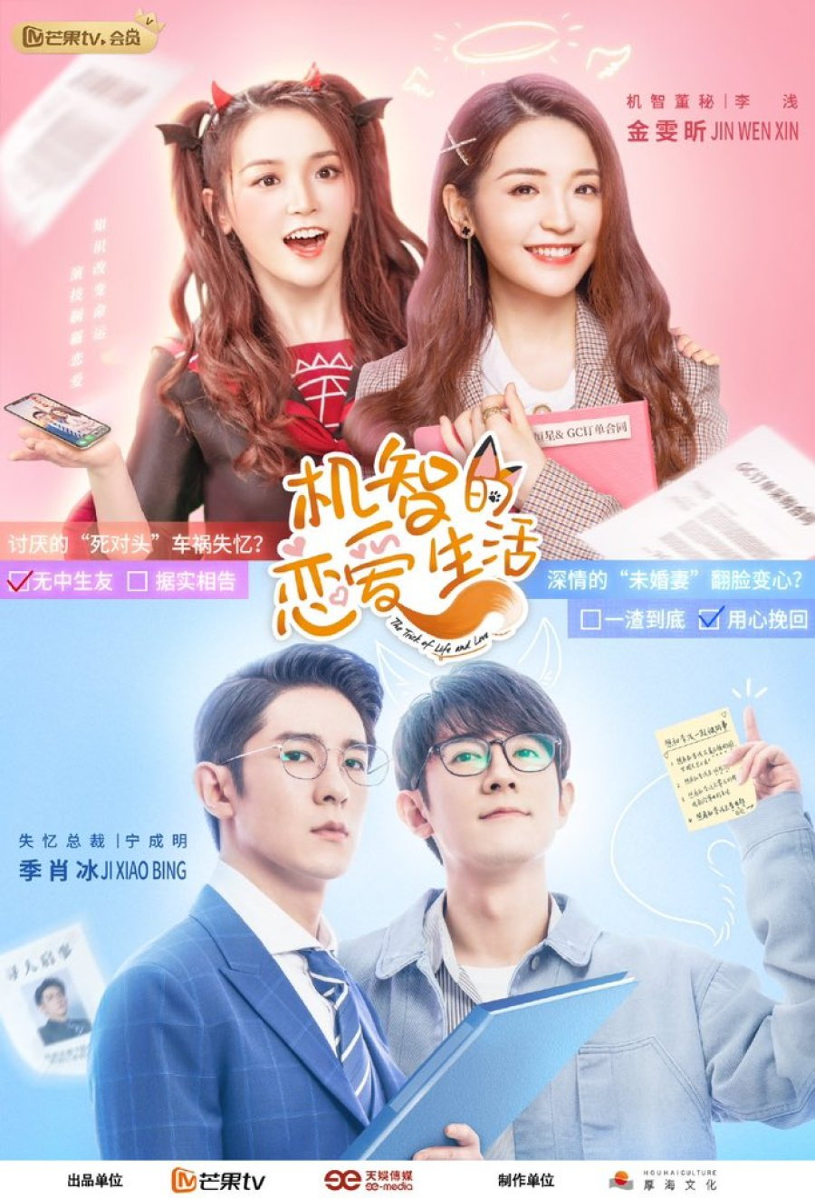 The Trick of Life and Love (2021) / 机智的恋爱生活