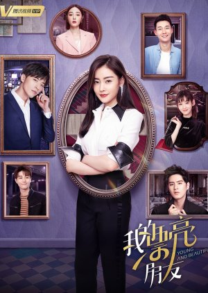 Young and Beautiful (2021) / 我的漂亮朋友