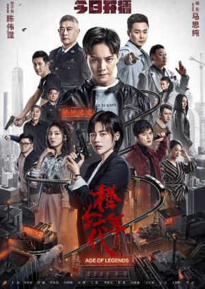 Age of Legends (2018) / 橙红年代