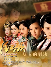 Battle Of The Beauty (2012) / 笑红颜
