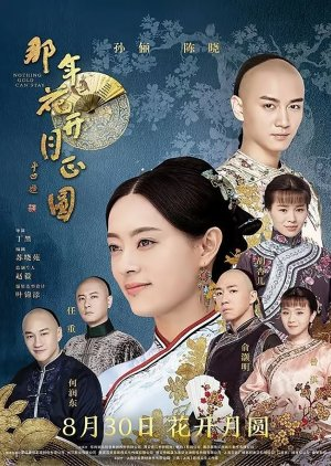 Nothing Gold Can Stay (2017) /  那年花开月正圆