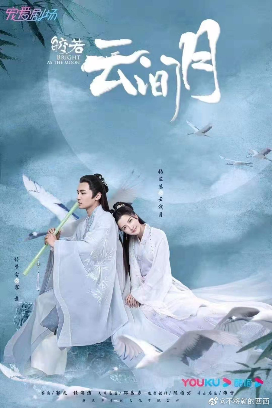 Bright As The Moon (2021) / 皎若云间月