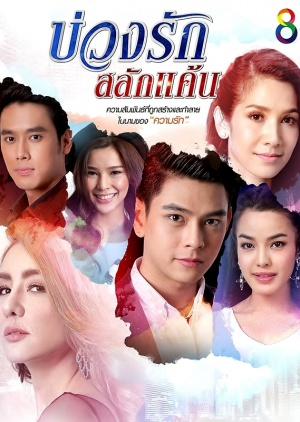 Buang Rak Salak Kaen (2019) / Love's Circle of Resentment