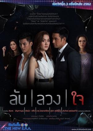 Lub Luang Jai (2019) / (Secrets & Lies)