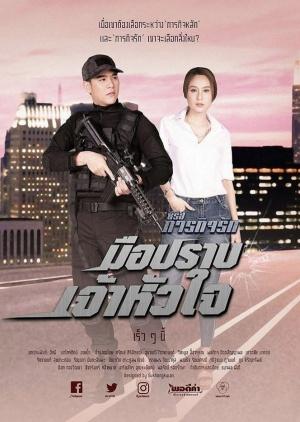 Paragit Ruk Series: Meu Brap Jao Hua Jai (2017) / The Law Protector