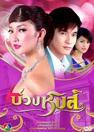 Buang Hong (2009) / A Lasso For A Swan