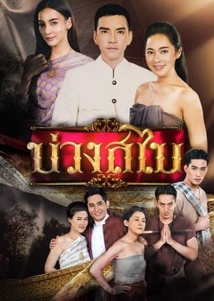 Buang Sabai (2019) / Loop Of Vengeance