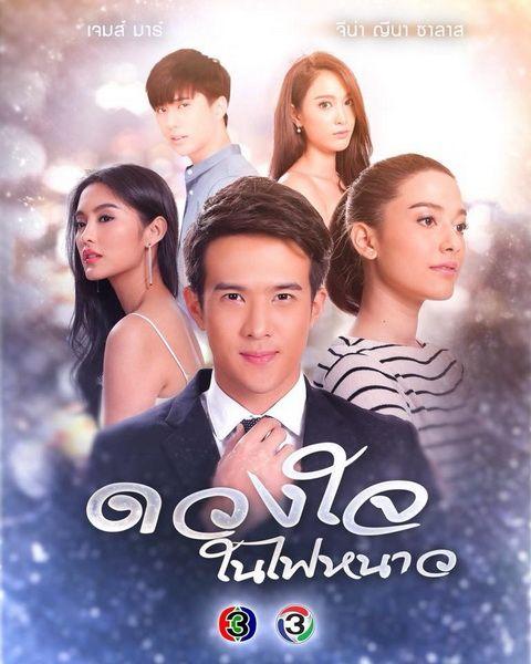Duang Jai Nai Fai Nao (2018) / Cold Heart