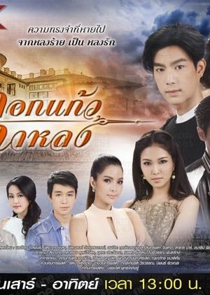 Dork Kaew Kahlong (2017)