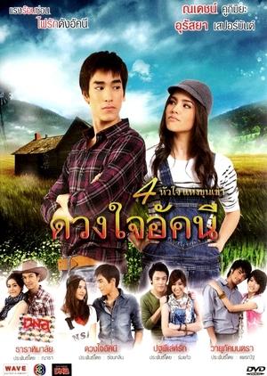 Huajai Haeng Koon Kao Series / Duang Jai Akkanee (2010) /Akkanee's Heart