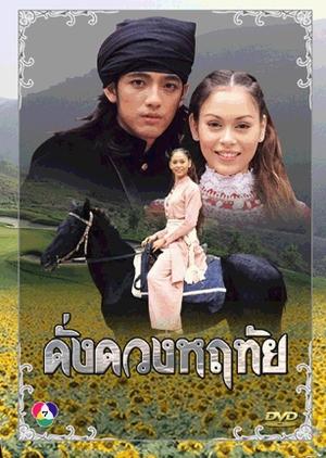 Dung Duang Haruetai (1996) / As One's Heart