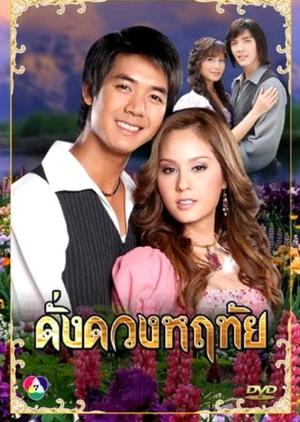 Dung Duang Haruetai (2007) / As One's Heart