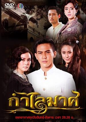 Gam Lai Mat (2016) /  Golden Bracelet
