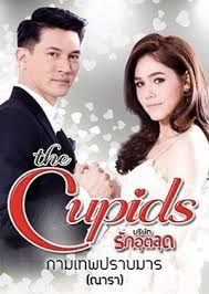The Cupids Series: Kammathep Prab Marn (2017) / Defeating Love