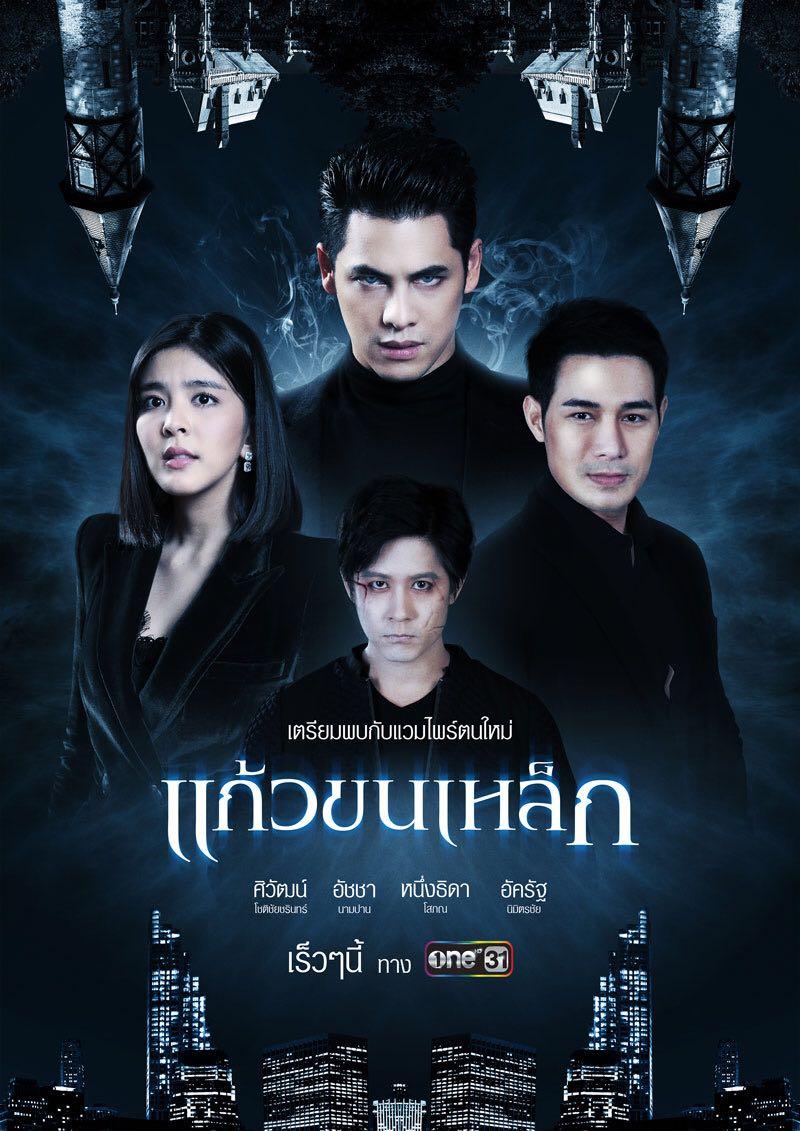Kaew Khon Lek