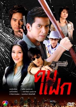 Kom Faek (2008)