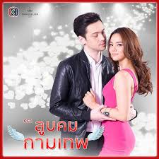 The Cupids Series: Loob Kom Kammathep (2017) / Challenging of Love