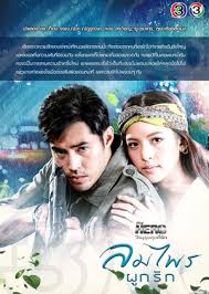 My Hero Series: Lom Phrai Pook Rak (2018) / The Forest's Wind Binding Love