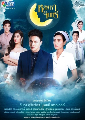 Lhong Ngao Jun (2019) / Under The Spell Of The Moon