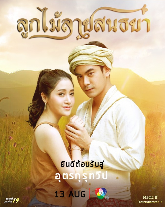 Look Mai Laai Sonthaya