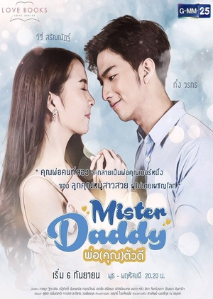 Love Books Love Series: Mister Daddy (2017)
